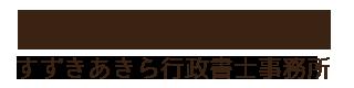 浜松市の相続税対策・遺産相続・遺言の相談なら相続の専門家 浜松相続相談室 すずきあきら行政書士事務所